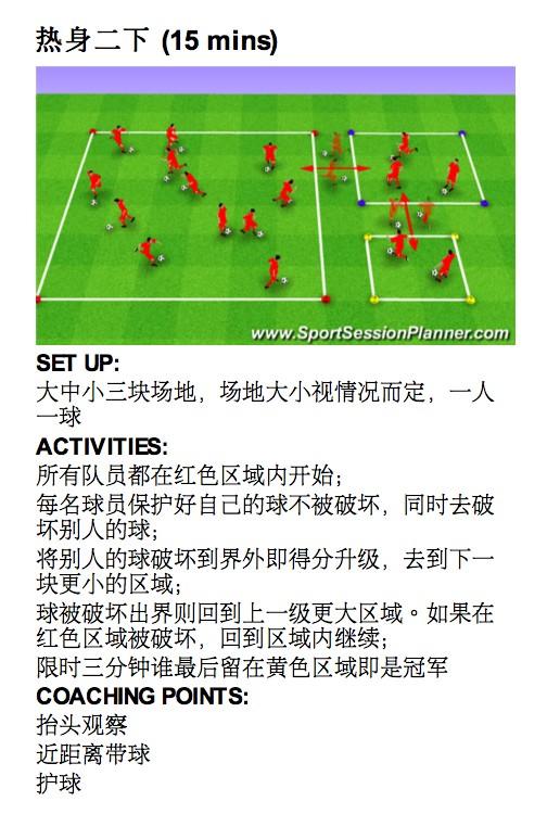 【小徐教你练】有球热身教案讲解之一(U6+) -
