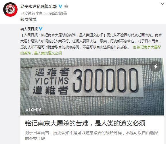 勿忘国耻,中超教师和球员纪念南京大屠杀年高2015球队中政面试治资格证死难图片