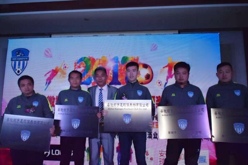 安徽翔宇年终总结大会暨新赛季合作伙伴签约仪