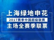 上海绿地申花官方2017赛季联票已经开售啦!