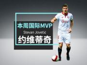 懂球帝本周国际赛事MVP:约维蒂奇