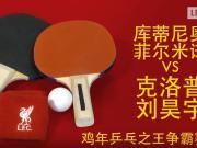 利物浦乒乓球赛贺春节,克洛普、库蒂尼奥桌上对决