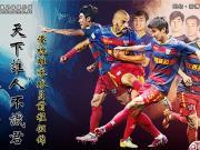 青岛黄海足球俱乐部祝福离队球员前程似锦