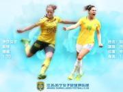 官方:挪威国脚伊莎贝尔、巴西国脚加布里埃拉加盟苏宁女足