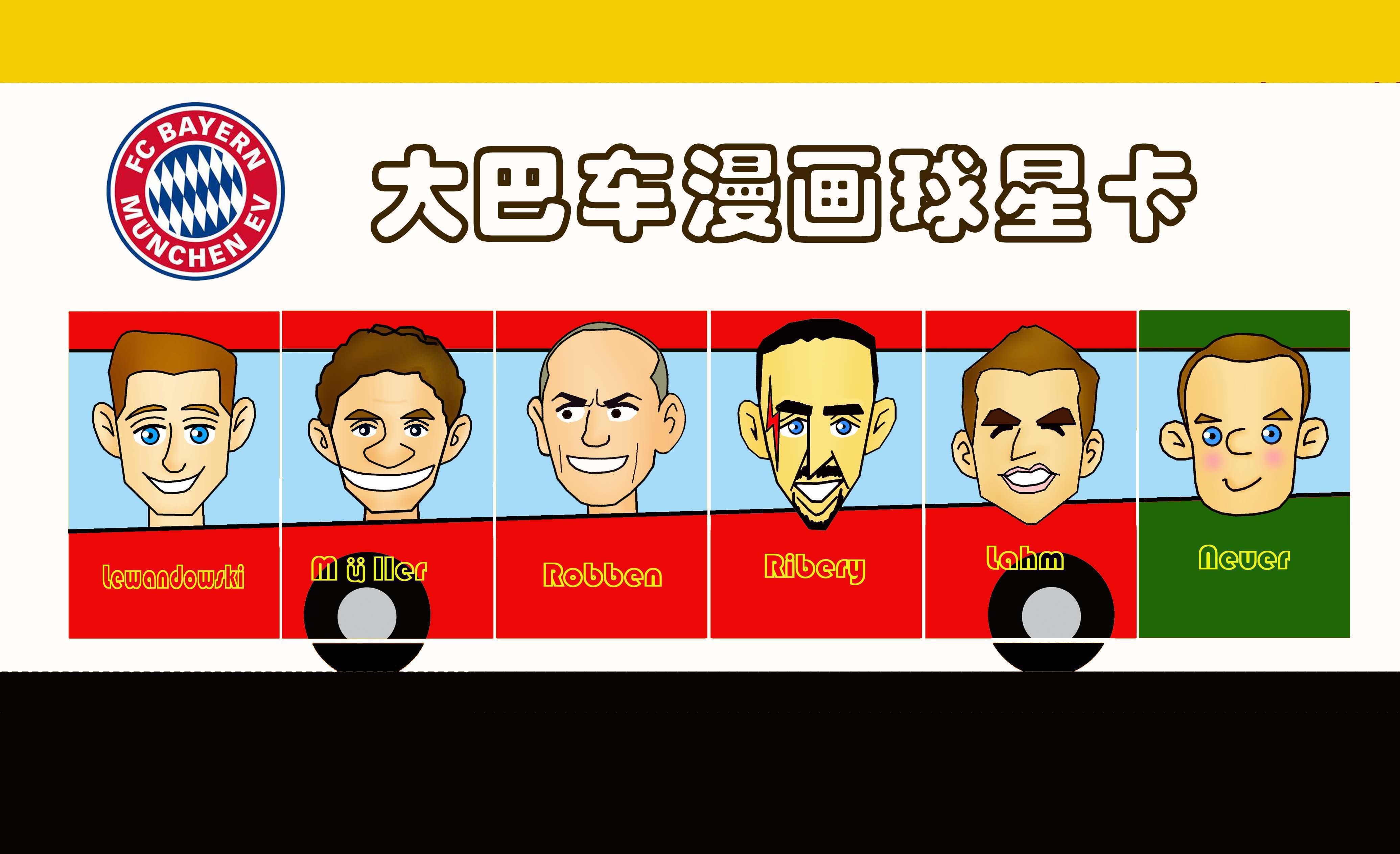 原创大巴车漫画球星卡 我来 笔画 你来猜第三季