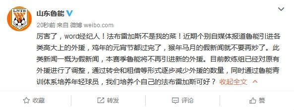 鲁能官方辟谣:没有想买法布雷加斯,不会再更换