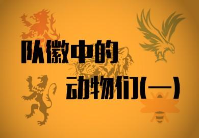 【队徽趣闻】队徽中的动物们(一)
