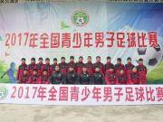 2017年U14全国锦标赛朗姿珂缔缘进球集锦