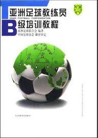 强哟!一半的广东教练入选国家B级教练培训班!