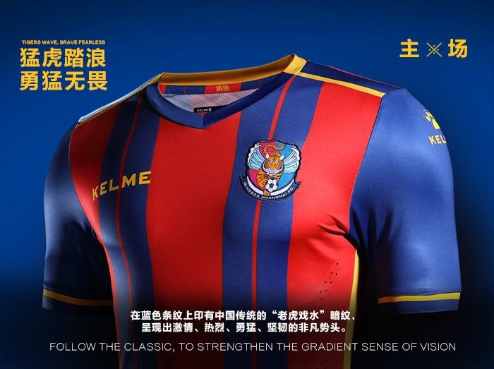 卡尔美 x 青岛黄海制药足球俱乐部新赛季球衣全新发布图片