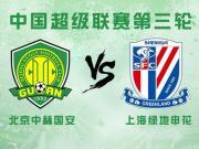 2017赛季中超第三轮北京中赫国安vs上海绿地申花球票正式开售