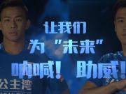 富力TV专访队内两新星黄政宇、向柏旭,看看他们都说了什么