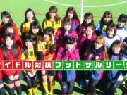 宅男福利!日本清纯学生妹上演足球真人秀