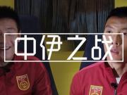 亚足联官方视频:武磊于大宝对中伊之战的看法