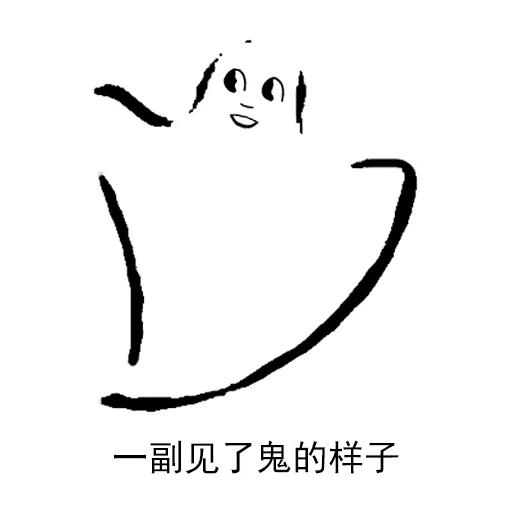 简笔画 手绘 线稿 512_512