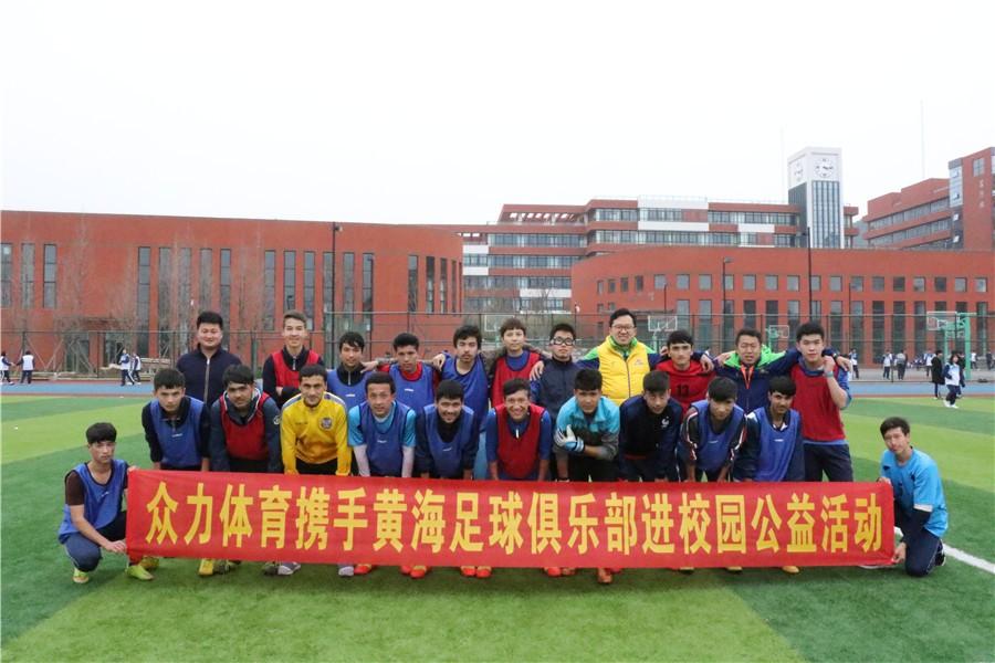 邀请到了青岛黄海足球队新疆籍球员巴力来到崂山二中
