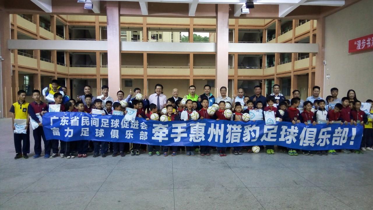 益 踢波咯,齐齐玩!富力携手民促走进惠州-小学校服广州市图片