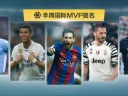 掌声!懂球帝本周国际赛事MVP提名揭晓