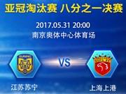 亚冠八分之一决赛江苏苏宁vs上海上港球票将于19日11:00开售