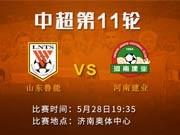 2017赛季中超第十一轮 山东鲁能泰山vs河南建业球票正式开售