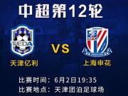 2017赛季中超第十二轮 天津亿利vs上海绿地申花球票正式开售