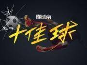 中国足彩网十佳球:腾空而起的中国小将