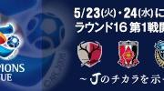 今日J联赛两场亚冠战简析