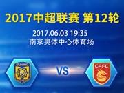 中超第12轮江苏苏宁vs河北华夏幸福球票正式开售