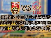 中国U16vs吉尔吉斯斯坦U16:队长苏毕,张星亮、泮禹升首发