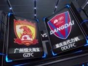中超第11轮前瞻:广州恒大淘宝vs重庆当代力帆