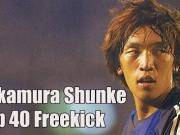 中村俊辅39岁生日,来看亚洲足球先生的精彩任意球,40个啊!