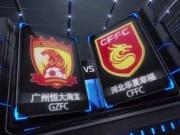中超第14轮前瞻:广州恒大淘宝vs河北华夏幸福