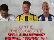 一脸懵逼!德甲球员趣味问答,奥巴梅扬的名字到底怎么拼?