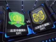中超第14轮前瞻:北京中赫国安vs江苏苏宁易购