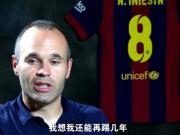 伊涅斯塔《天下足球》专访:国际足坛关注中超联赛