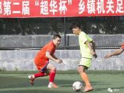 决赛:梅州乡镇足球氛围这样浓!