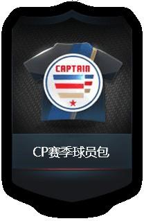 FIFA OL3攻略:CP维埃拉手感评测 - 懂球帝