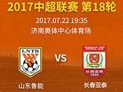 中超第18轮 山东鲁能vs长春亚泰球票将于17日10:00开售
