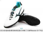 Mizuno Rebula V3 TF 白蓝配色足球鞋