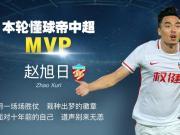 懂球帝中超第17轮MVP:赵旭日