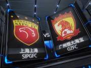 中超第18轮前瞻:上海上港vs广州恒大淘宝
