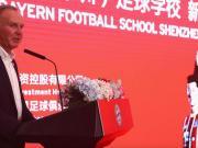 官方:拜仁足大喜娱乐城学校落户深圳