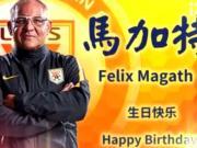 刮起青春风暴,争取理想佳绩,鲁能主帅马加特64岁生日快乐