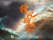 鲁能战上港海报:橙风破浪