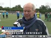 中国足球国家队的首任外籍主教练施拉普纳讲述中德足球的差距