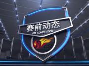 中超第23轮前瞻:辽宁沈阳开新vs天津亿利