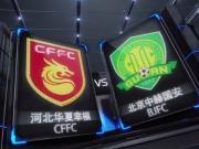 中超第23轮前瞻:河北华夏幸福vs北京中赫国安
