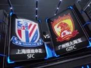 中超第23轮前瞻:上海绿地申花vs广州恒大淘宝