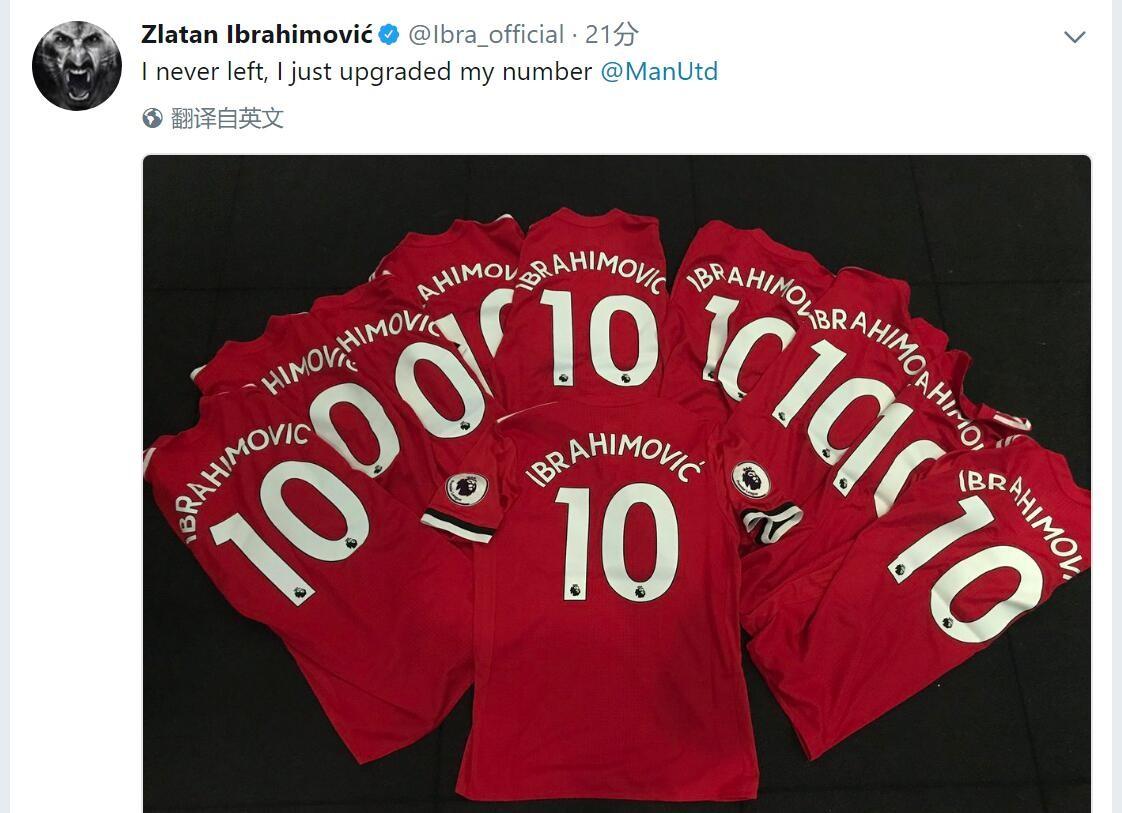 伊布:我只是升级了一下号码 - 曼联 伊布 懂球帝