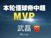 懂球帝中超第25轮MVP:武磊